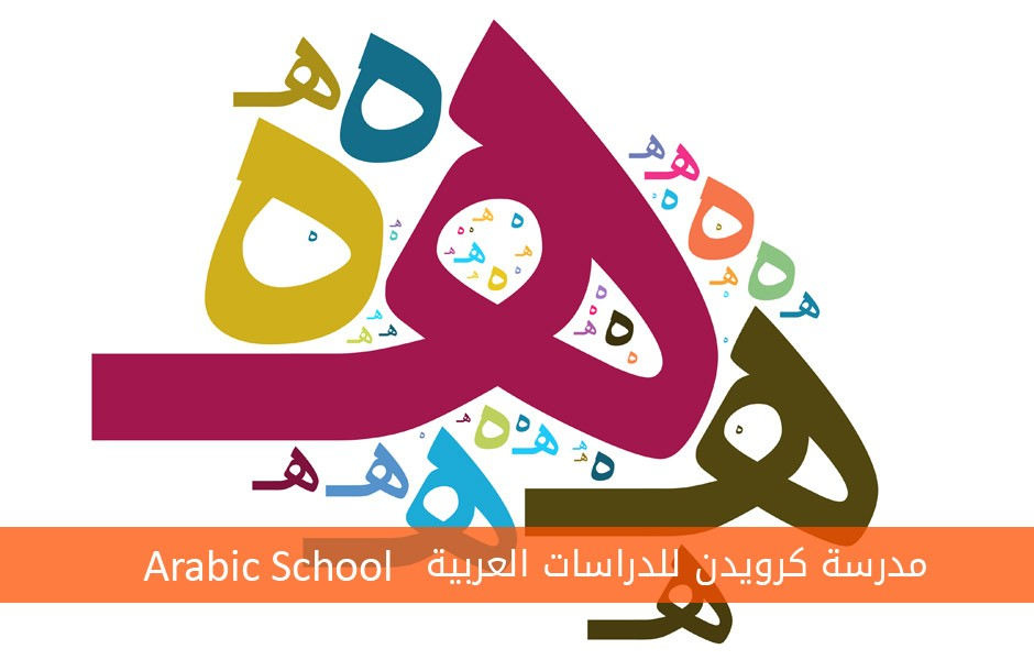 British Council Arabic More Accessible Than You Think